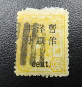 清代慈禧寿辰纪念邮票--小字加盖暂作洋银半分--信销票