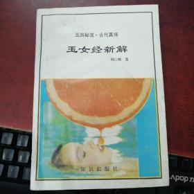 玉女经新解:玉房秘笈.古代真传