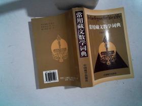 常用藏文数学词典