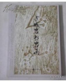 方城岩书岩画