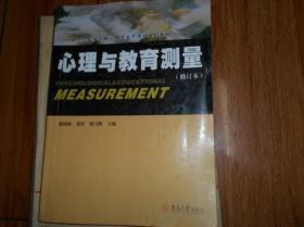 心理与教育测量【有笔记】