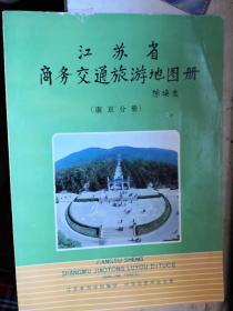 江苏省商务交通旅游地图册