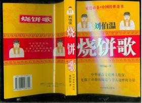 烧饼歌 (刘伯温)大32开