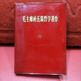 毛主席的五篇哲学著作(精装)