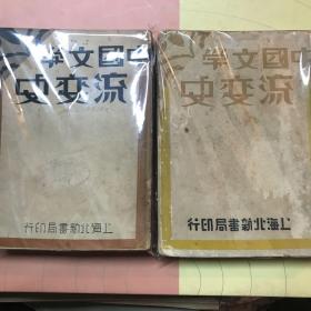 中国文学流变史上、中卷