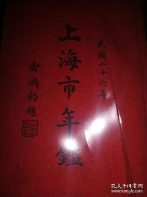1937年上海市年鉴上下册