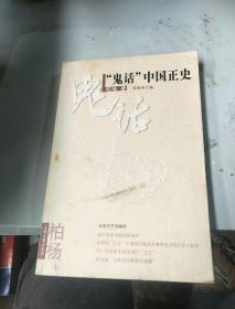 鬼话中国正史:16开简装本