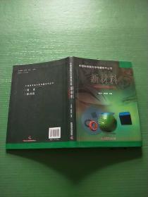 中国科学院科学传播系列丛书:新材料(16开)