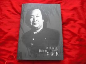 草堂翰墨·书画家王舜来【8开 硬精装 带函盒 重8.8斤】