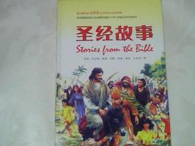 圣经故事 精装彩印 华夏出版社