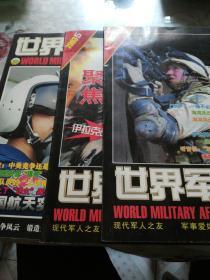 世界军事2003年4.5.11(3本)