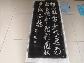 千唐志斋博物馆拓片:清代书法家邵瑛草书条幅(原石拓)