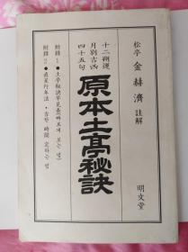 原本土亭秘诀(朝汉文对照本)