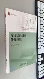 深圳医患纠纷仲裁研究【作者签赠本】