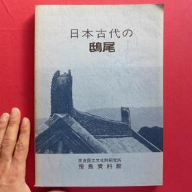 日本古代的鸱尾 奈良国立文化财研究所飞鸟资料馆/昭和55年/初版  16开   168页  包邮