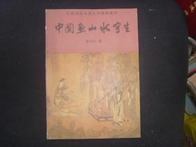 中国画山水写生(中国书画函授大学国画教材) 16开