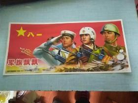军旗飘飘宣传画
