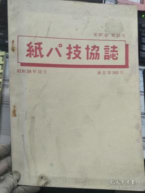 《纸パ技协志 第37卷 第12号 通卷第393号》