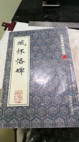 臧怀恪碑   中国著名碑帖选集72【一版一印】