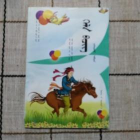 小学蒙古语文第九册