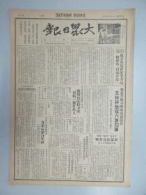 大众日报 第174期 1940年8月  4开4版 有鲁北平原不断嘹亮折捷音-又粉碎敌寇六路扫荡、朱彭总副司令电呈蒋委员长-明令讨伐石逆友三等内容
