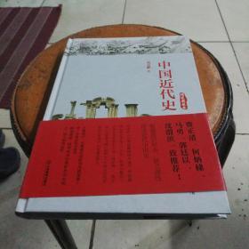 中国近代史(精装典藏本)