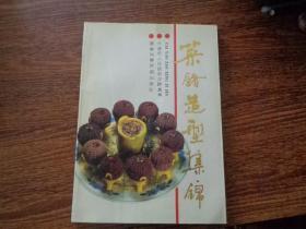 菜肴造型集锦