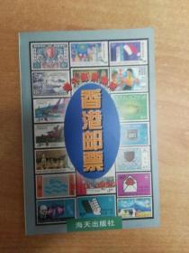海外邮票集锦:香港邮票(1941-1997)