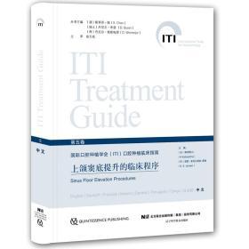 上颌窦底提升的临床程序 第五5卷 国际口腔种植学会ITI口腔种植临床指南 口腔种植学实用技术精要 辽宁科学技术出版社