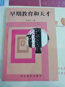 献给年轻父母的礼物 (早期教育和天才 独生子女的心理和教育 从零岁开始的智力开发) 三本一套 合售 品佳 88年一版一印
