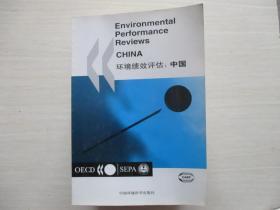 环境绩效评估:中国   725