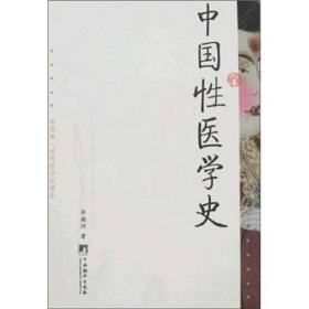 中国性医学史