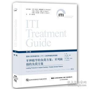 国际口腔种植学会(ITI)口腔种植临床指南:牙列缺损的负荷:第二卷:牙种植学的负荷方案:Loading protocols in implant dentistry: edentulous patients