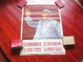 2开宣传画《毛主席热爱我热爱;毛主席支持我支持;毛主席指示我照办;毛主席挥手我前进》