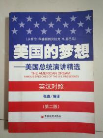 美国的梦想--美国总统演讲精选 英汉对照(第二版)
