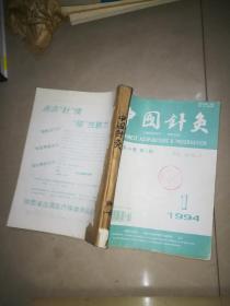 中国针灸 1994年全年1-6期