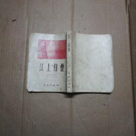荣获一九五一年度斯大林奖金作品:江上烽烟 (初版)