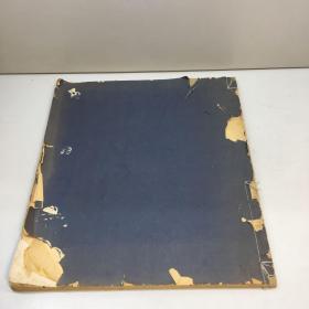 民国 线装《 松坡军中遗墨 》存下册(大开本)前后封皮有残 内页较好 如图