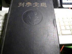 列宁文选(两卷集)