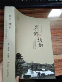 异乡·故乡——长沙知青在江永