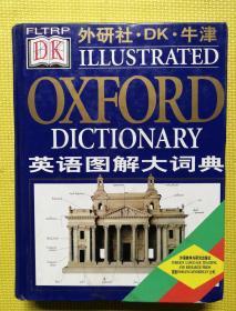 英语图解大词典  精装