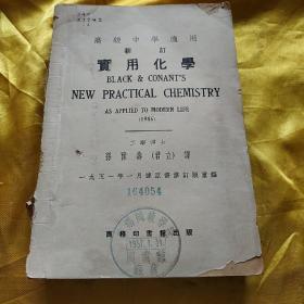 高级中学适用新订实用化学(下册)     1946     馆藏     书品如图