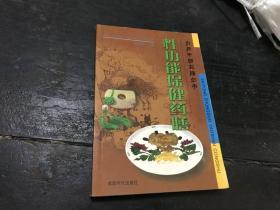 实用中国药膳丛书—性功能保健药膳