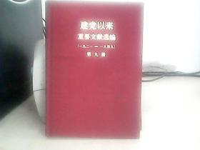 建党以来重要文献选编 .第九册。