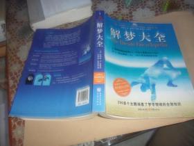 解梦大全:梦的最强信息库,200多个主题涵盖了梦学领域的全部知识 (16开 正版现货)