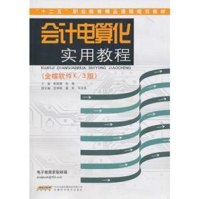 会计电算化实用教程(金蝶软件K/3版)