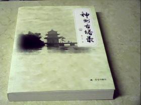 神州古塔录(作者签赠本)