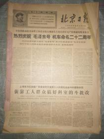 北京日报(合订本)(1968年10月份)【货号107】