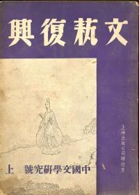 《文艺复兴》中国文学研究号上下两册,包刷挂