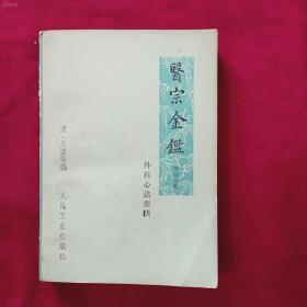 孔网稀缺  医宗金鉴:第四册,外科心法要诀 附方索引